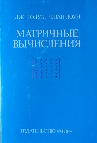 Матричные вычисления