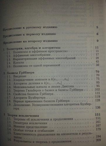 Алгебраическая алгоритмика (с упражнениями и решениями)