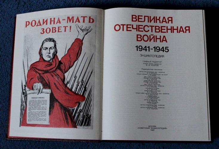 Великая Отечественная война 1941-1945: энциклопедия.