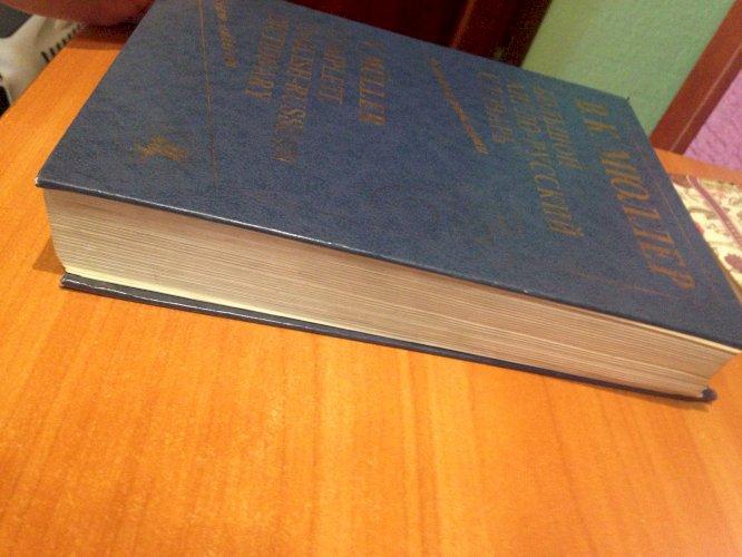 Большой англо-русский словарь Мюллер