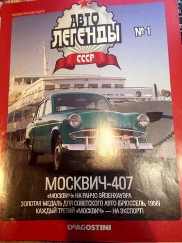 Сборник журнала Авто Легенды СССР