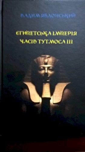 Єгипетська імперія часів Тутмоса ІІІ