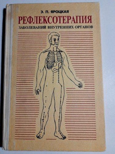 Рефлексотерапия заболеваний внутренних органов