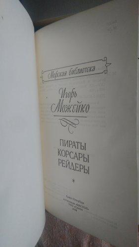 Романы Рафаэля Сабатини.