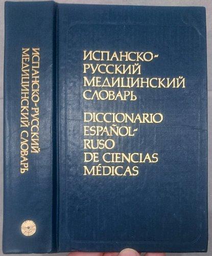 Испанско-русский медицинский словарь