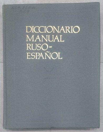 Русско-испанский учебный словарь