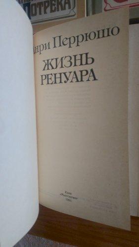 Жизнь Ренуара, Жизнь Гогена и т.д.
