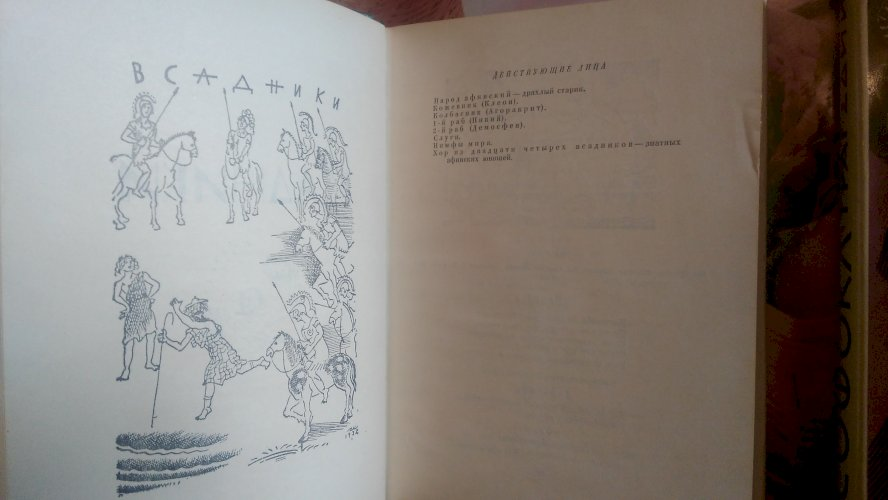 Софокл, Аристофан избранные произведения.