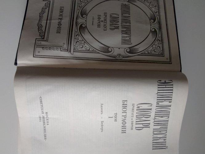 Энциклопедический словарь Брокгауз и Ефрон. Том 1.