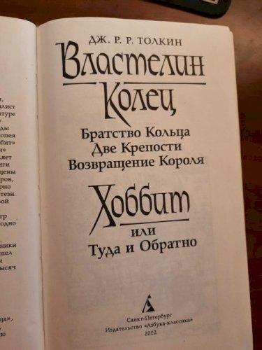 Властелин колец + Хоббит Дж. Толкин в одной книге.