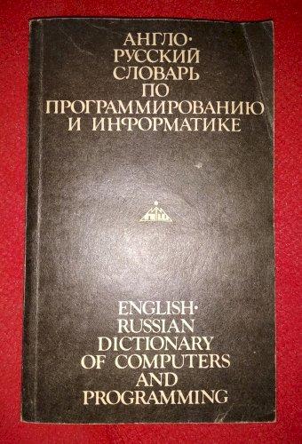 Англо-русский словарь по программированию и информатике English-Russian Dictionary of Computers and Programming