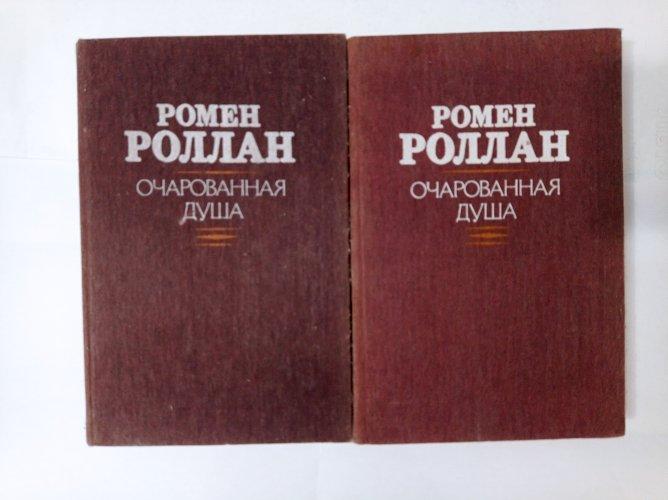 """""""Очарованная душа""""Ромен Роллан 2 тома"""