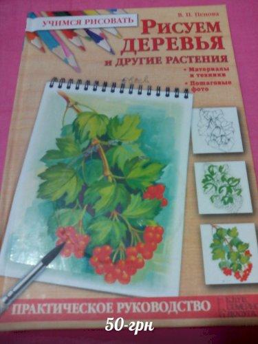 Учимся рисовать
