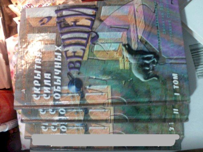 Скрытая сила обычных вещей-4 тома