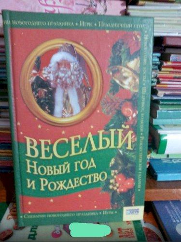 Весёлый Новый год и Рождество