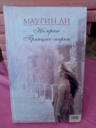 Женский роман