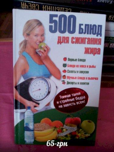 500 блюд для сжигания жира