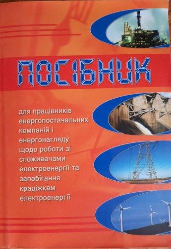 Пособник для работников энергоснабжения и энергонадзора