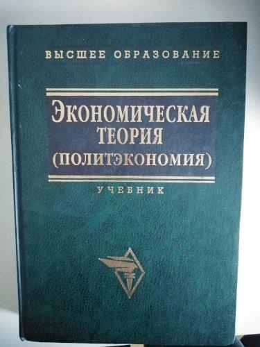 Экономическая теория (политэкономия)
