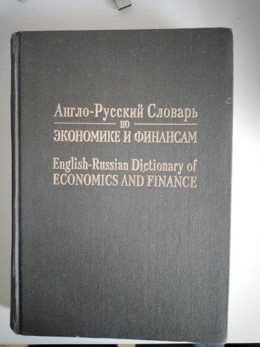 Англо-русский словарь по ЭКОНОМИКЕ И ФИНАНСАМ / English-Russian Dictionary of ECONOMICS AND FINANCES