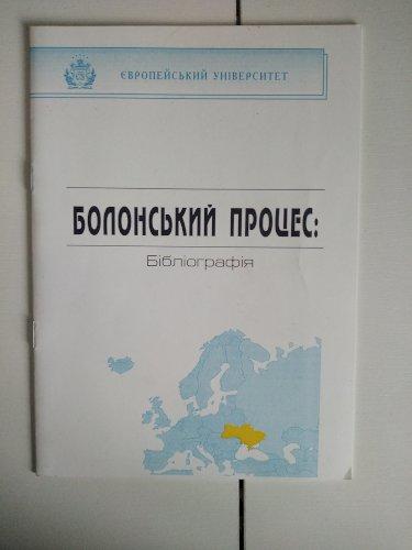 Болонський процес: Бібліографія