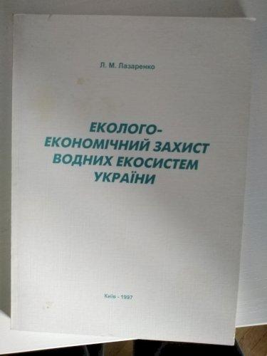 Еколого-економічний захист водних систем України
