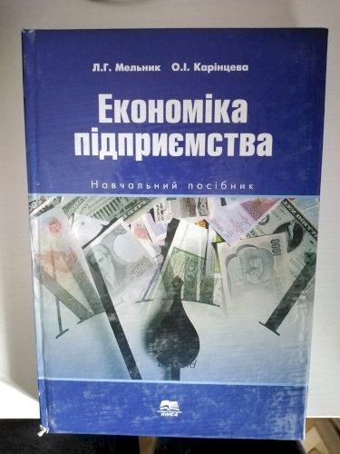 Економіка підприємства: Конспект лекцій