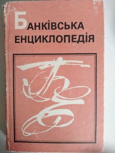 Банківська енциклопедія