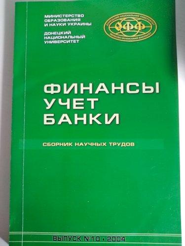 Финансы, учет, банки: Сборник научных трудов. Выпуск 10