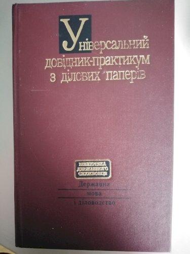 Універсальний довідник-практикум з ділових паперів
