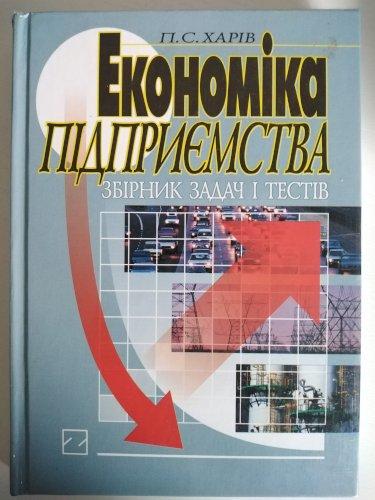 Економіка підприємства: Збірник задач і тестів