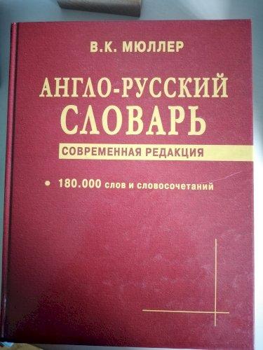 Англо-русский словарь. Современная редакция