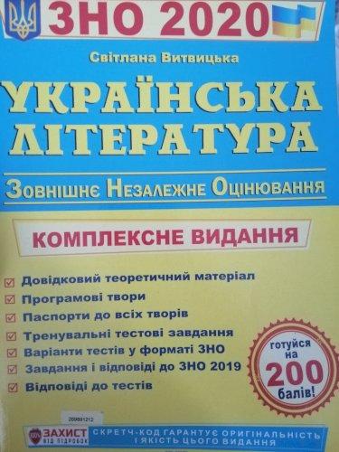 Українська література ЗНО 2020 КОМПЛЕКСНЕ ВИДАННЯ