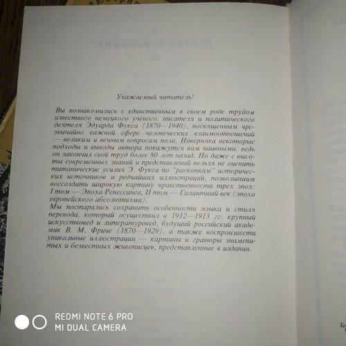 Иллюстрированная История Нравов, Буржуазный Век