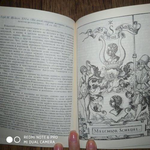 Иллюстрированная История Нравов, Эпоха Ренессанса