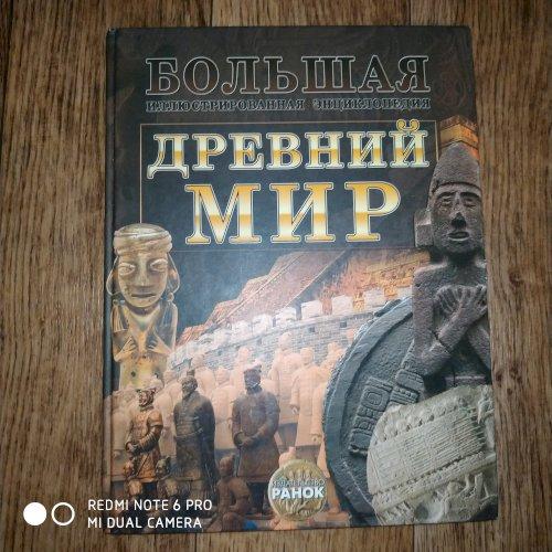 Большая иллюстрированная энциклопедия Древний Мир