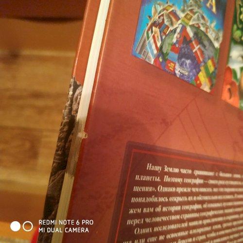 Большая иллюстрированная энциклопедия Открытие Мира
