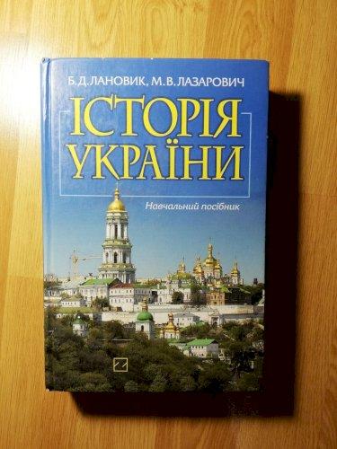 Історія України навчальний посібник