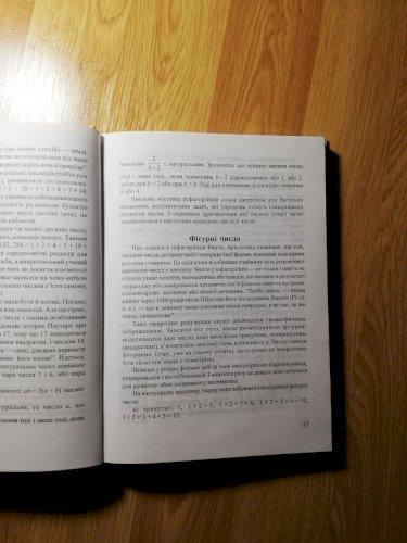 Неформальна математика 6-9клас