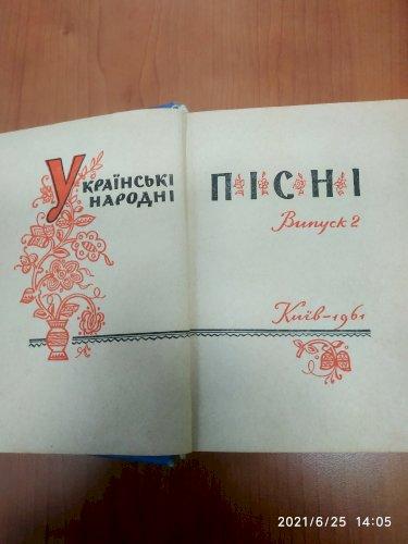 Українські народні пісні дорадянського періоду, випуск 2, 1961 рік