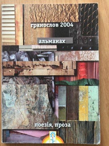 Гранослов-2004
