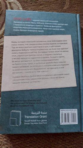 Надруковано в Бейруті