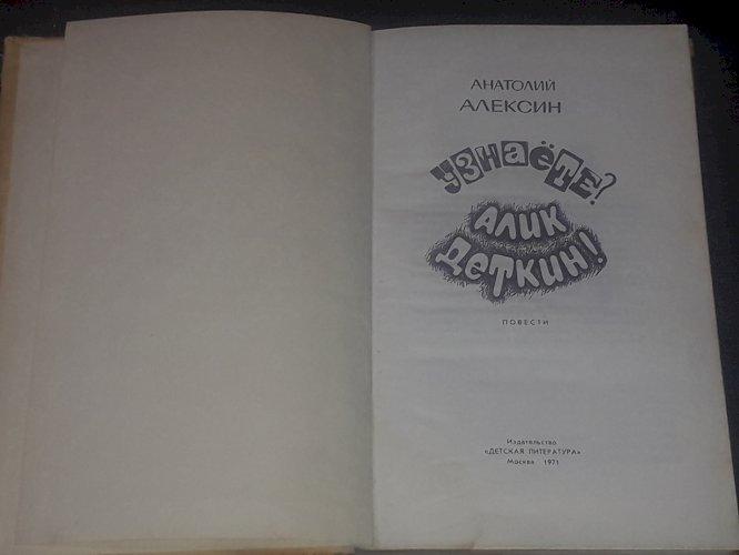 А. Алексин - Узнаете  Алик Деткин  1971 год