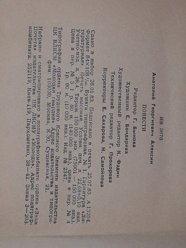 А. Алексин - Повести 1983 год