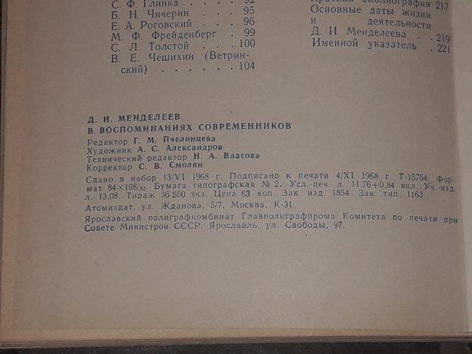 А. А. Макареня - Д. И. Менделеев в воспоминаниях современников 1969 год