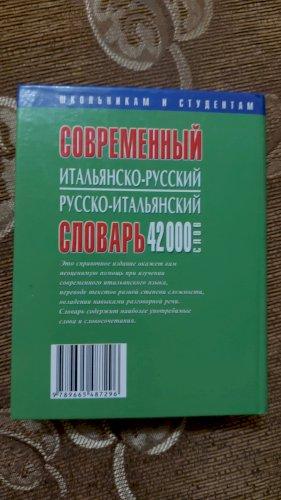 Современный итальянско-русский и русско-итальянский словарь 42000 слов