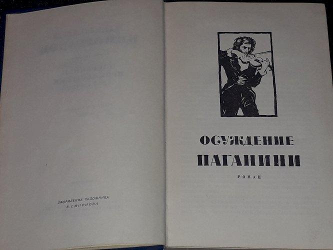 А. Виноградов - Избранные произведения. Том 3. 1960 год