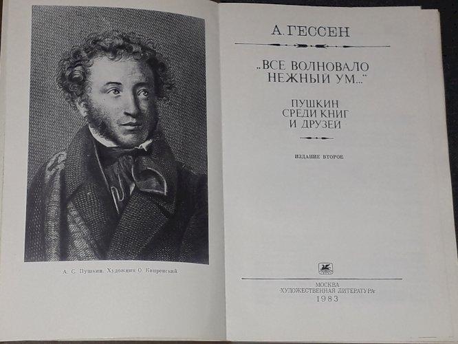 А. Гессен - Все волновало нежный ум... Пушкин среди книг и друзей. 2-е издание 1983 год