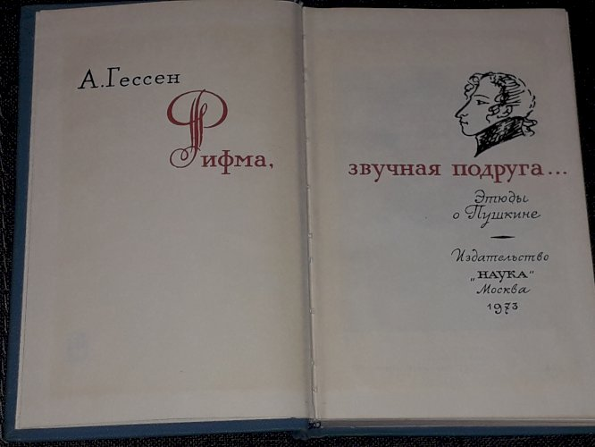 А. Гессен - Рифма, звучная подруга... Этюды о Пушкине. (тираж 15 000) 1973 год