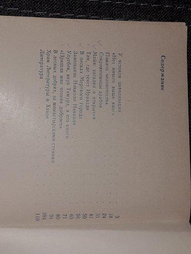 А. Глухов - Из глубины веков. Очерки о древних библиотеках мира. 1971 год